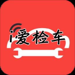 i��z�app(汽��z查)1.0.6 安卓版