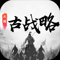 三国古战略全新破解版v5.2安卓版