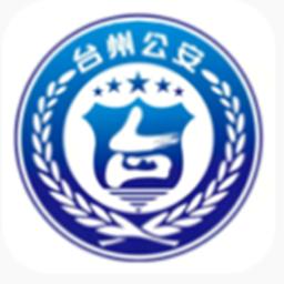 台州110(警务处理平台)appv1.3.03181安卓版