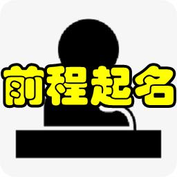 前程起名(免费起名字)手机版1.0 安卓版