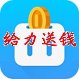 给力送钱贷款app(热门口子)1.0 安卓版