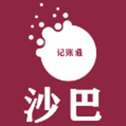 沙巴记账通(记账平台)appv1.0.0安卓版