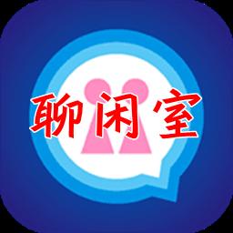 聊闲室app1.0 安卓版