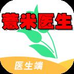 薏米医生医生端app(在线问诊服务)3.3.2安卓版