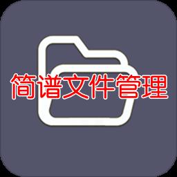 简谱文件管理app(删除备份)1.0 安卓版