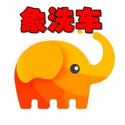 小象共享象洗车app1.0安卓版