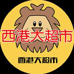 西港大超市app(便捷购物)1.0 安卓版