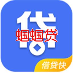 蝈蝈贷借钱app(小额无抵押)1.0 安卓版