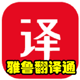 雅鲁翻译通(少数民族语言翻译)app1.0.3 安卓手机版