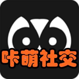 咔萌社交(�聊交友)手�C版1.0 安卓最新版