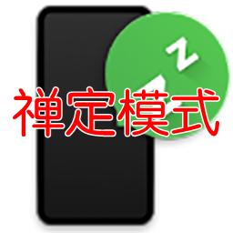 一加7禅定模式app1.2 安卓版
