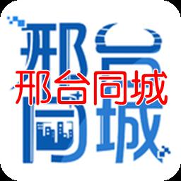 邢�_同城最新版app(跑腿送�)1.0 安卓版