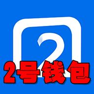 2号钱包手机支付app2.2.3安卓版