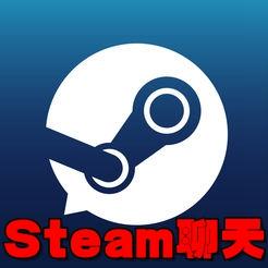 Steam聊天(游戏社交app)1.0安卓版