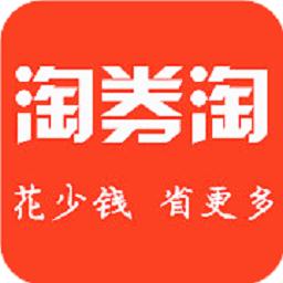 淘券淘(隐藏优惠券)手机版