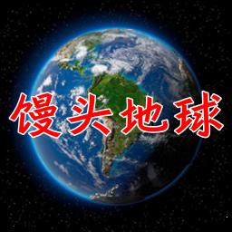 馒头地球最新版(地球动态壁纸)1.0 去广告版
