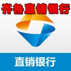 齐鲁直销银行app(综合金融服务)3.1.2安卓版