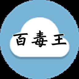 百毒王app(百度云不限速下载)1.0.7 去广告版