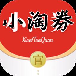 小淘券app(找券购物)1.5.31 安卓版