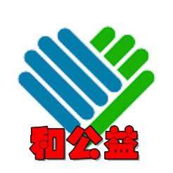 和公益中国移动公益平台5.1官方版