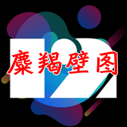 麋羯壁图app(精选壁纸)1.0 安卓版
