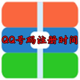 QQ号码注册时间查询工具(个人轨迹)1.0 最新版