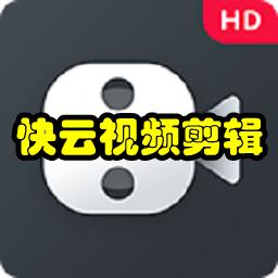 快云视频剪辑app1.2 安卓最新版
