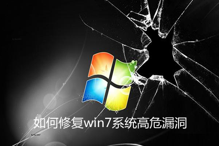 如何修��win7系�y高危漏洞 windows系�y安全配置基�方法
