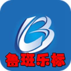 鲁班乐标工程招投标app4.2.1最新版