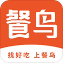 餐鸟(美食信息共享)手机版1.0 安卓版