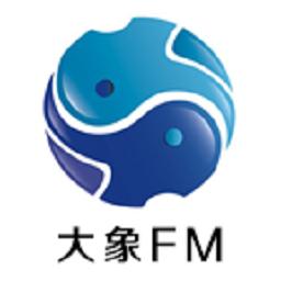 大象FM(河南广播电台)1.0.2 安卓版