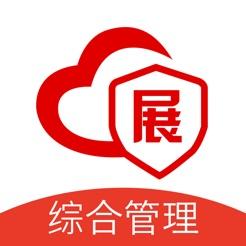 消防�C合管理app(智慧消防�C合安全管控平�_)2.1.1官方版