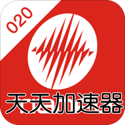 天天加速器(无限时长)1.0 vip破解版