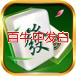 百牛中发白(棋牌手游)1.0 安卓版