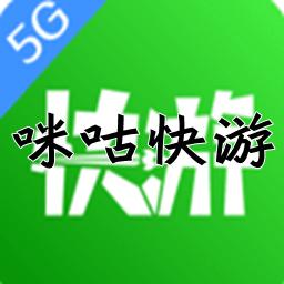 咪咕快游app(手游资讯)1.0 安卓版