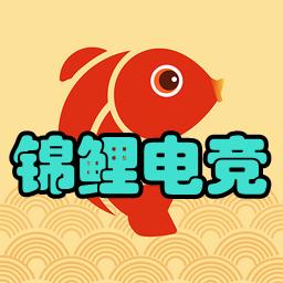 锦鲤电竞(电竞赛事竞猜)2.1.200426