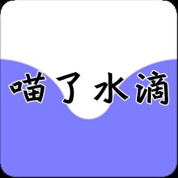 喵了水滴主题app(桌面美化工具)1.0 安卓版