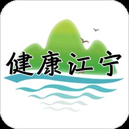 健康江宁手机app(预约挂号)1.0 安卓版
