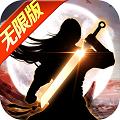 剑决苍穹BT无限版v1.0.0修改版