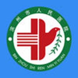 �I州人民�t院(�W上�焯�)appv1.3.3-12p手�C版