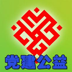 党建公益青山区党建app3.0官方版