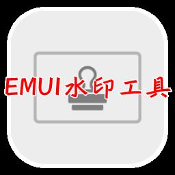 EMUI水印工具app(水印提取)1.0 安卓版