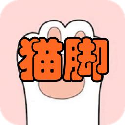 猫脚(喵星人总部)手机版2.0.2 安卓最新版