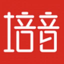 培音(文字转语音)appv1.4.1058安卓版
