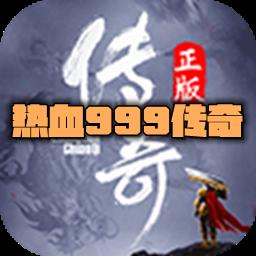 热血999传奇无限元宝版v1.0.0安卓版