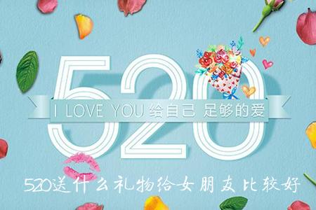 520送什么�Y物�o女朋友比�^好   520女生最想收到的�Y物排行榜