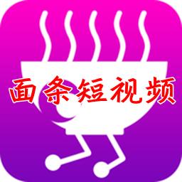 面条短视频app(创意短视频)1.0 安卓版