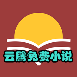 云腾免费小说(追书必备)app1.2.1 安卓手机版
