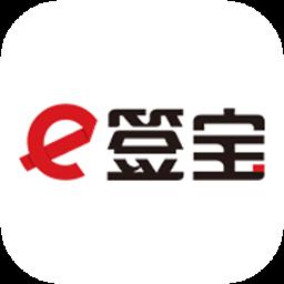 e签宝(电子签名)appv1.2.1.1安卓版