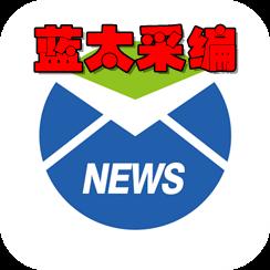 蓝太采编助手app1.2.6安卓版
